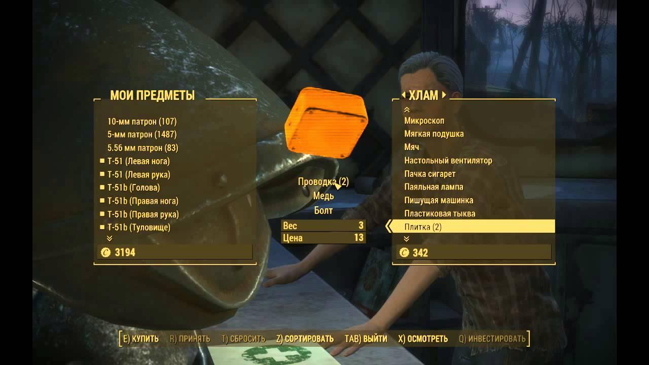 Fallout 4 медь