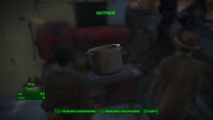 Fallout 4 Кастрюля