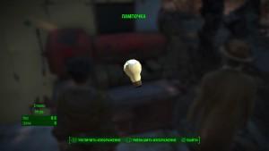 Fallout 4 Лампочка
