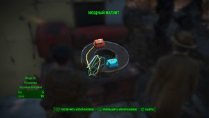 Fallout 4 Мощный магнит