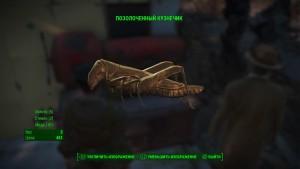 Fallout 4 Позолоченный кузнечик