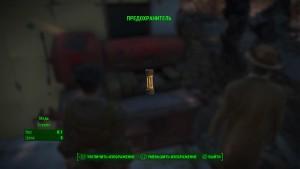 Fallout 4 Предохранитель