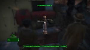 Fallout 4 Сломанная лампа